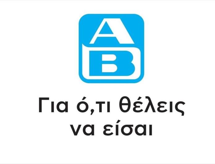 Απόφαση - «βόμβα» από τα ΑΒ Βασιλόπουλος - Πελάτες προσοχή