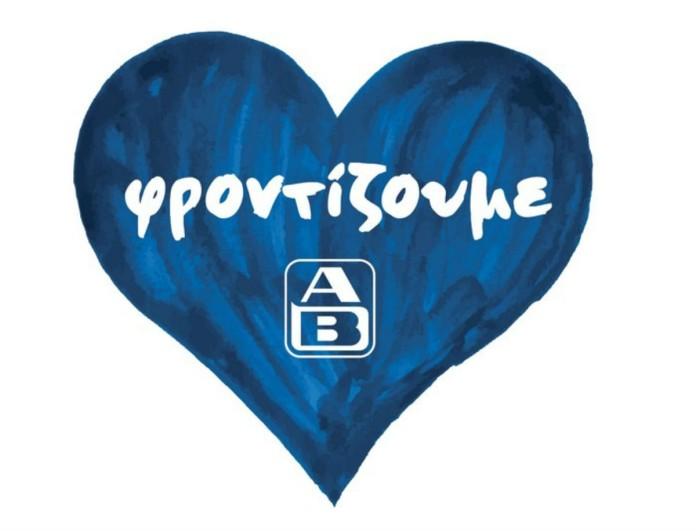 ΑΒ Βασιλόπουλος: Έκτακτο παράρτημα από τα σούπερ μάρκετ πριν από λίγες ώρες