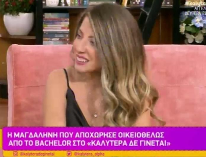 Η Μαγδαληνή «αδειάζει» το The Bachelor - «Ήξερα που πήγαινα αλλά...»