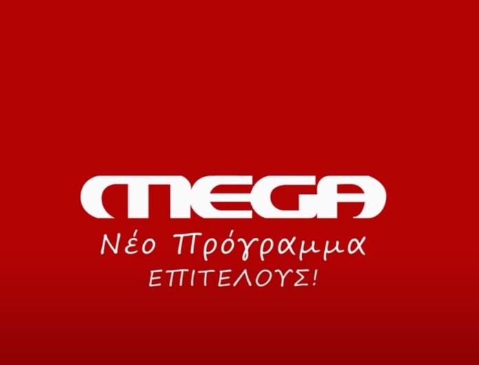 Mega: Αξεπέραστο! Έκανε 18,7% σε νούμερα!
