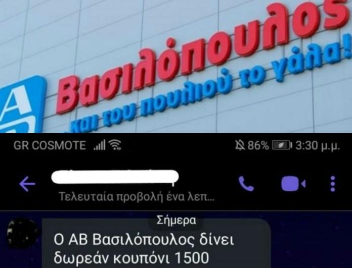 Πελάτες των ΑΒ Βασιλόπουλος προσοχή - Αν λάβετε αυτό το μήνυμα διαγράψτε το κατευθείαν
