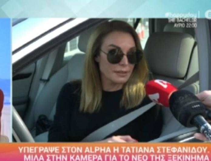 Οι πρώτες δηλώσεις της Τατιάνας Στεφανίδου για τον ALPHA - «Θα σας μεταφέρω μόνο...»