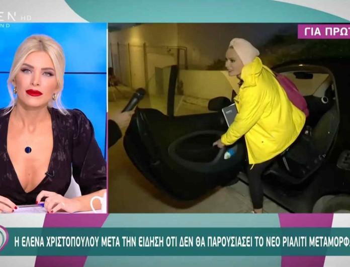 Έλενα Χριστοπούλου: Τα πρώτα σχόλια της μετά την ανακοίνωση του ΣΚΑΙ - Βρέθηκε η αντικαταστάτρια της