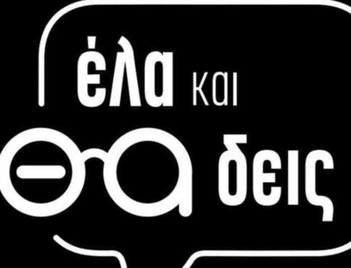 'Ελα και θα δεις: Η νέα εκπομπή του Mega με τον Θοδωρή Αθερίδη