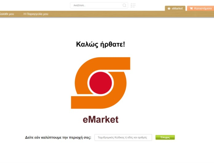 Πελάτες του Σκλαβενίτη προσοχή - Για να μην την πατήσετε με το sklavenitis.gr δείτε αυτό!