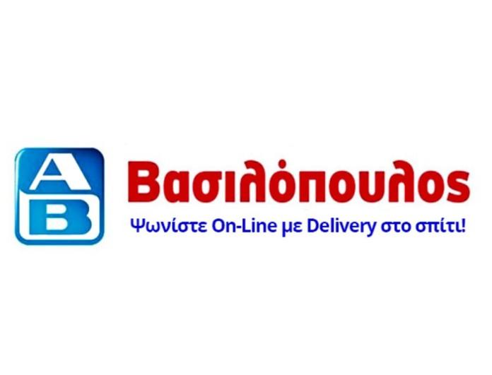 Προσφορές που «καίνε» στα ΑΒ Βασιλόπουλος- Αφορούν όλους τους πελάτες