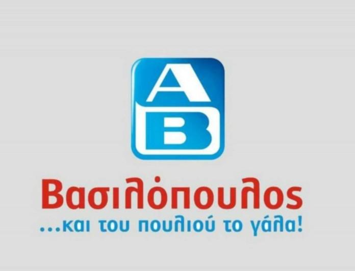 Έκτακτο ανακοινωθέν από τα ΑΒ Βασιλόπουλος - Αφορά όλους τους πελάτες