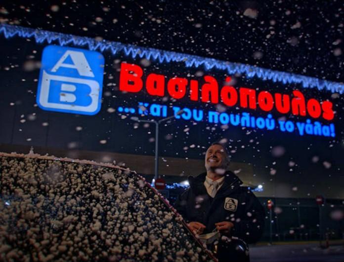 Η ανακοίνωση των σούπερ μάρκετ ΑΒ Βασιλόπουλος για τα Χριστούγεννα