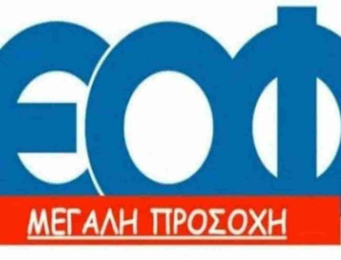 Ανακοίνωση από τον ΕΟΦ - Ανακαλεί βρεφική κρέμα γνωστής εταιρείας