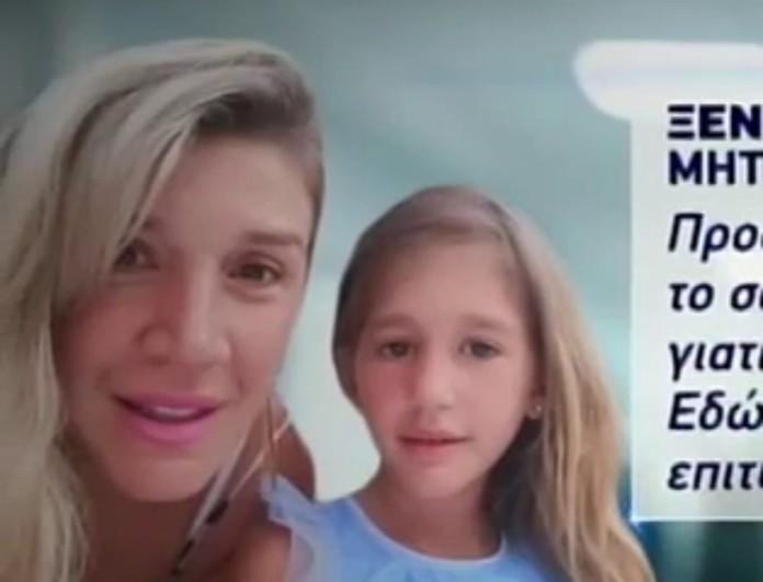 Έρρικα Πρεζεράκου: Συγκλονίζει η αδερφή της για την κόρη της - «Προσπαθεί να...»