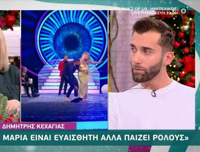 Big Brother: Ο Δημήτρης Κεχαγιάς απαντά για την νίκη της Άννας Μαρίας - «Ούτε την αγκάλιασα ούτε..»