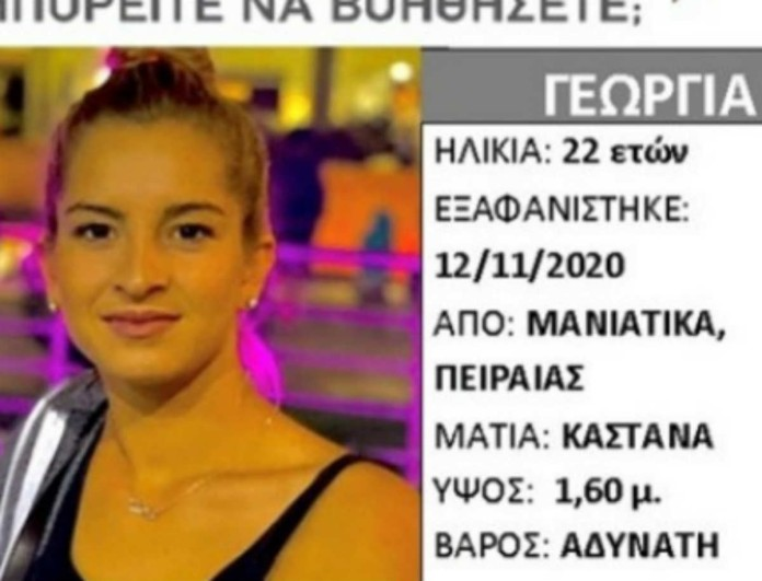 Συναγερμός στον Πειραιά: Εξαφανίστηκε 22χρονη μητέρα