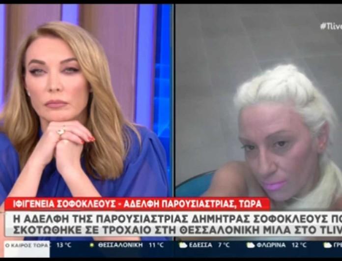 Δήμητρα Σοφοκλέους: Συγκίνησε η αδερφή της αδικοχαμένης παρουσιάστριας -  «Είναι ανείπωτος ο πόνος»