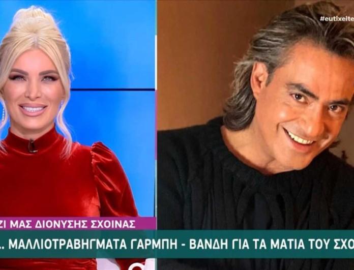 Διονύσης Σχοινάς για το σκηνικό με τη Γαρμπή και τη Βανδή - «Για να δείτε με τι προσωπικότητα ζω 20 χρόνια...»