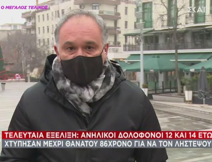 Φρίκη στη Θεσσαλονίκη: 12χρονος και 14χρονος σκότωσαν 86χρονο για 200 ευρώ