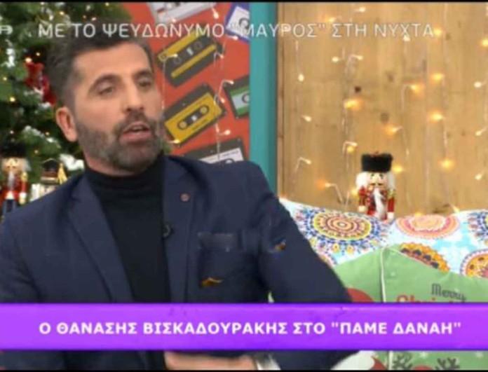 Θανάσης Βισκαδουράκης: Δηλώνει μετανιωμένος που έφυγε από τον ΑΝΤ1 -