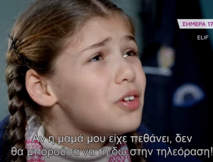Elif: Η μικρή Ελίφ το σκάει από την Βιλντάν - Θα πάει σε ορφανοτροφείο;