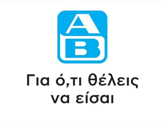 ΑΒ Βασιλόπουλος: Τρέξτε να προλάβετε! Αυτά είναι τα νέα προϊόντα που έβαλαν στα ράφια