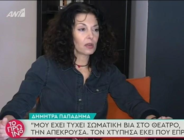Δήμητρα Παπαδήμα: «Έχω δεχτεί παρενόχληση από γυναίκα τρεις φορές»