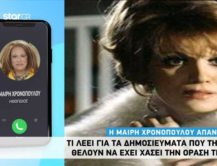 Μαίρη Χρονοπούλου για κορωνοϊό: «Να κάνουν τον εμβόλιο! Εγώ θα το κάνω σε μια βδομάδα»