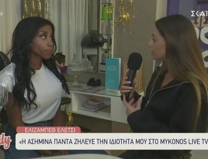 Survivor 4 - Ελίζαμπεθ Ελέτσι: « Η Ασημίνα πάντα ζήλευε την ιδιότητα μου ως βασίλισσα του Mykonos Tv»