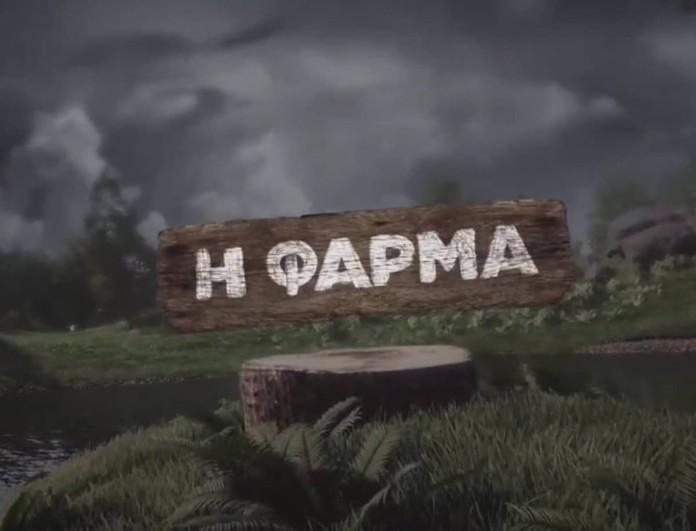 Φάρμα: «Έκλεισαν» τα πρώτα έξι ονόματα των παικτών