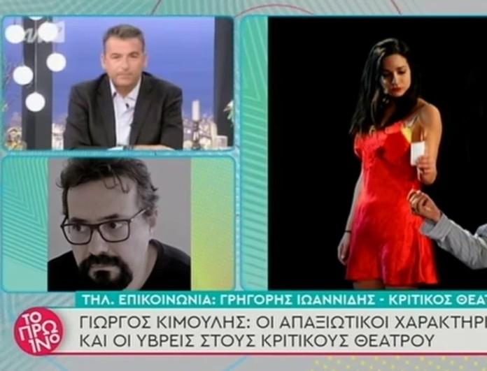 Γρηγόρης Ιωαννίδης: «Ο Κιμούλης χρησιμοποιούσε απαξιωτικά σχόλια και ύβρεις»