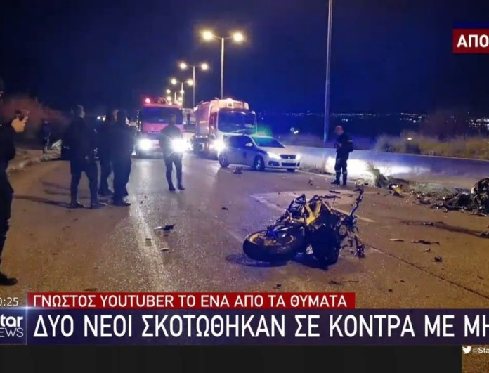 Δύο νεκροί σε κόντρα με μηχανές - Γνωστός Youtuber το ένα θύμα
