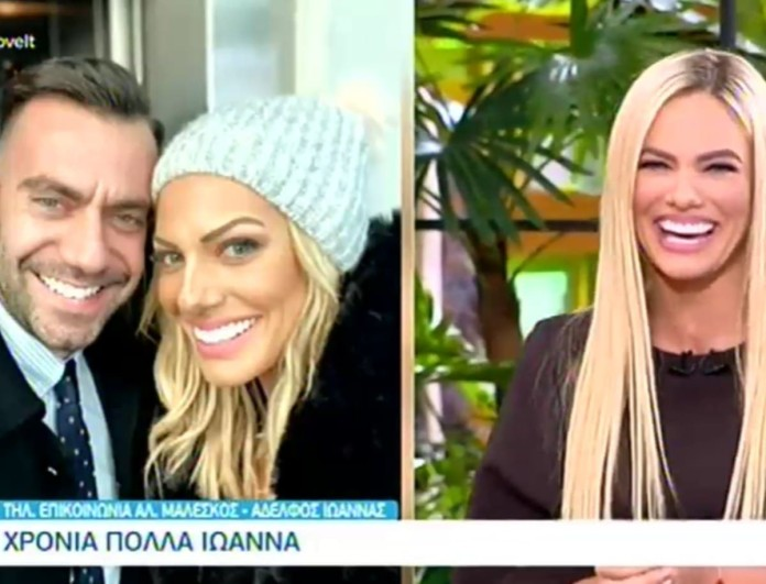 Ιωάννα Μαλέσκου: Το on air τηλεφώνημα που δέχτηκε από τον αδερφό της - «Να χαμογελάς και ότι κάνεις να...»