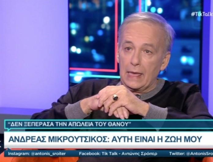 Ανδρέας Μικρούτσικος: «Από εκεί που είχα 10 εκατ. και σπίτι δεν είχα ευρώ»