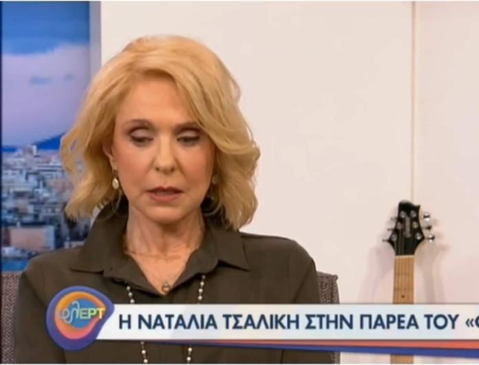 Ναταλία Τσαλίκη για τις καταγγελίες: «Είναι κουτσομπολιό και ριάλιτι να βγαίνει ο καθένας.. δεν μας αφορά»