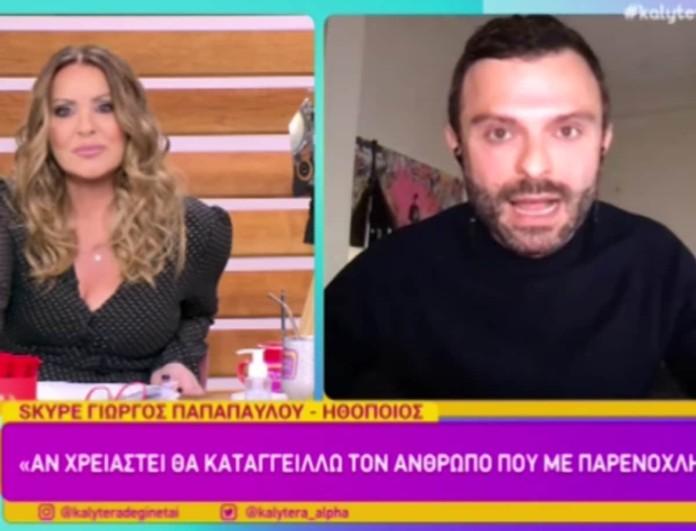 Γιώργος Παπαπαύλου: «Έκανε μια κίνηση βίαιη και έβαλε το χέρι του μέσα από το παντελόνι μου»