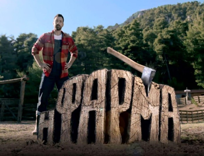 Η Φάρμα: Πρεμιέρα τον Μάρτιο - Δείτε το trailer