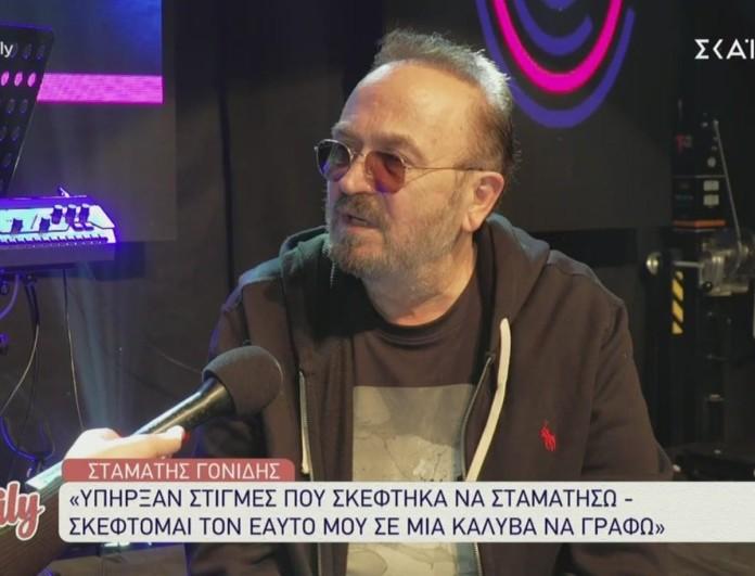 Σταμάτης Γονίδης: «Όταν δεν θες να σε βιάσει ο άλλος, δεν πας σπίτι του»