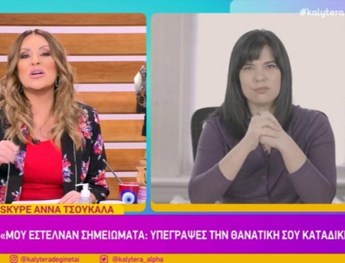 Άννα Τσουκαλά: «Μου έστειλαν ραβασάκι από κανάλι ότι τώρα υπέγραψες την θανατική σου καταδίκη»