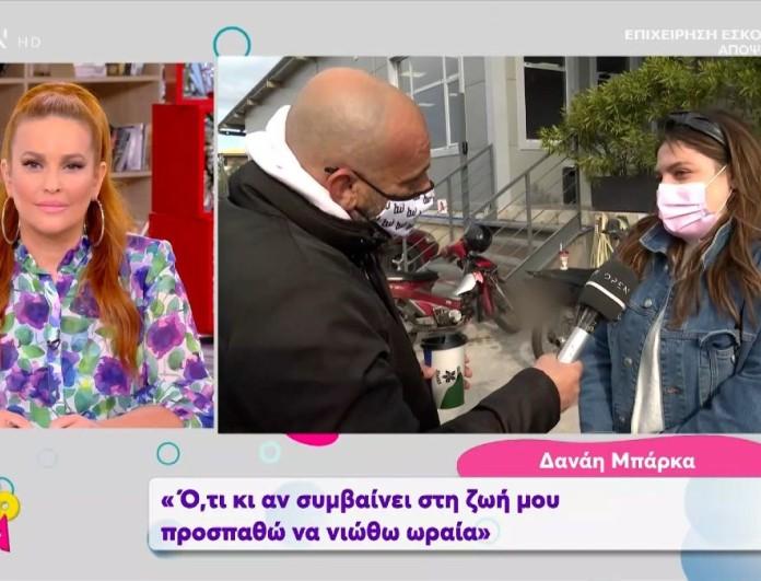 Δανάη Μπάρκα: «Γιατί να ανησυχώ για την Ελένη Μενεγάκη; Αν έρθει θα με φάει;»