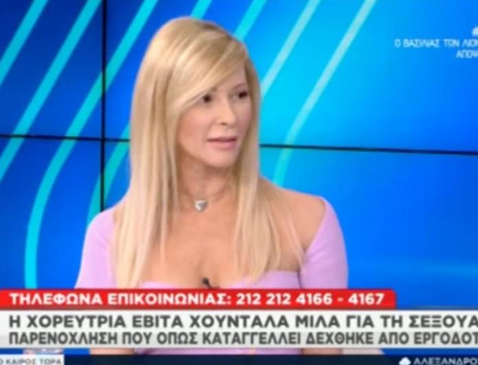 Εβίτα Χουντάλα: «Τον έσπρωξα, του έδωσα ένα χαστούκι, τον έβρισα και σηκώθηκα και έφυγα»