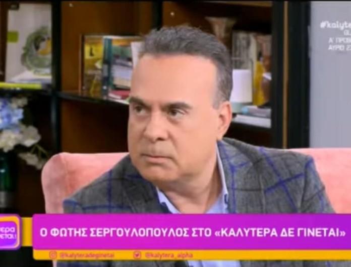 Φώτης Σεργουλόπουλος: «Όταν γεννήθηκε το παιδί μου άκουσα απαράδεκτα πράγματα»
