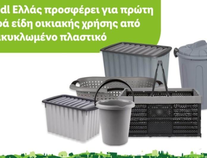 Lidl Households no plastic