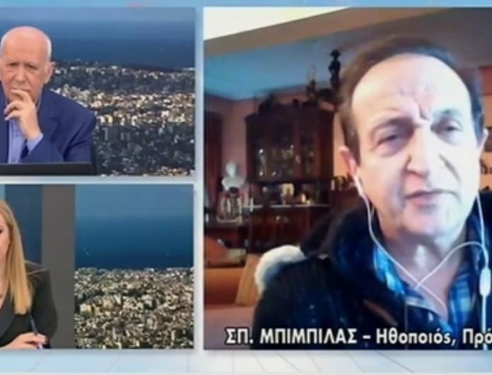 Σπύρος Μπιμπίλας: «Έχω μείνει άναυδος σε ότι αφορά στην υπόθεση Λιγνάδη»