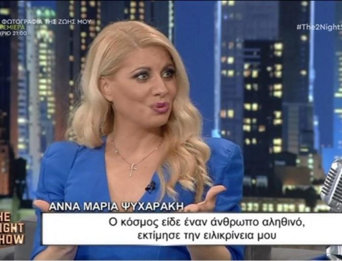 Άννα Μαρία Ψυχαράκη: «Στον τελικό του Big Brother ήμουν σε σοκ για αυτό είχα αυτήν την υπερβολική αντίδραση»