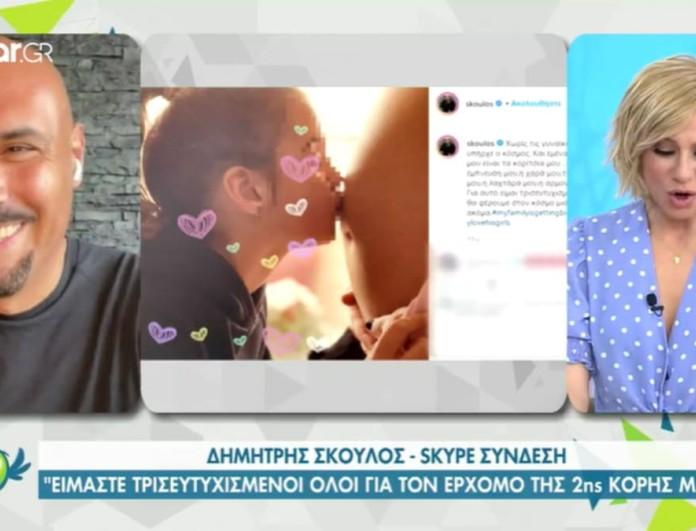 Δημήτρης Σκουλός: Οι πρώτες του δηλώσεις μετά την αποκάλυψη πως θα γίνει μπαμπάς για δεύτερη φορά