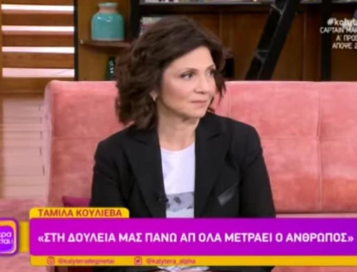 Ταμίλα Κουλίεβα: «Ο Γιώργος Κιμούλης θεωρείται δύσκολος συνεργάτης, απαιτητικός και απόλυτος»