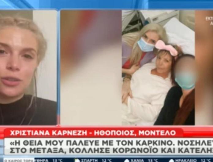 Χριστιάνα Καρνέζη: Συγκινημένη με τον θάνατο της θείας της - «Πάλευε με τον καρκίνο και έφυγε από κορωνοϊό»