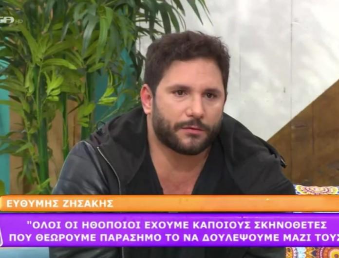 Ευθύμης Ζησάκης για τον γνωστό ηθοποιό: «Είχε μια απαίσια συμπεριφορά και είχε πει πολλά ψέματα»