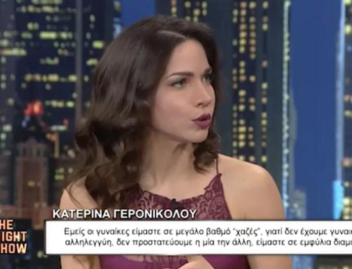 Κατερίνα Γερονικολού: «Μετά την καταγγελία που έκανα, νιώθω ότι βγήκα προς τα έξω»