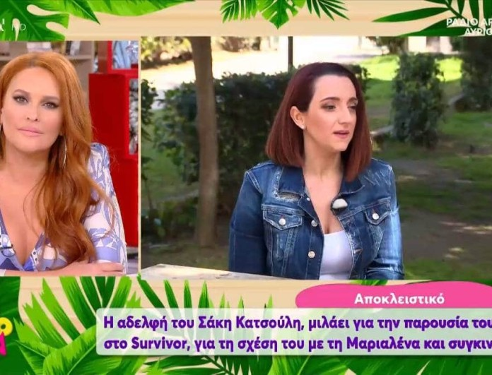 Survivor 4 - Αδερφή Σάκη: «Επέμενε να πάει στο παιχνίδι για να βοηθήσει τη Μαριαλένα»