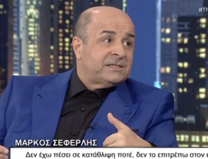 Μάρκος Σεφερλής: