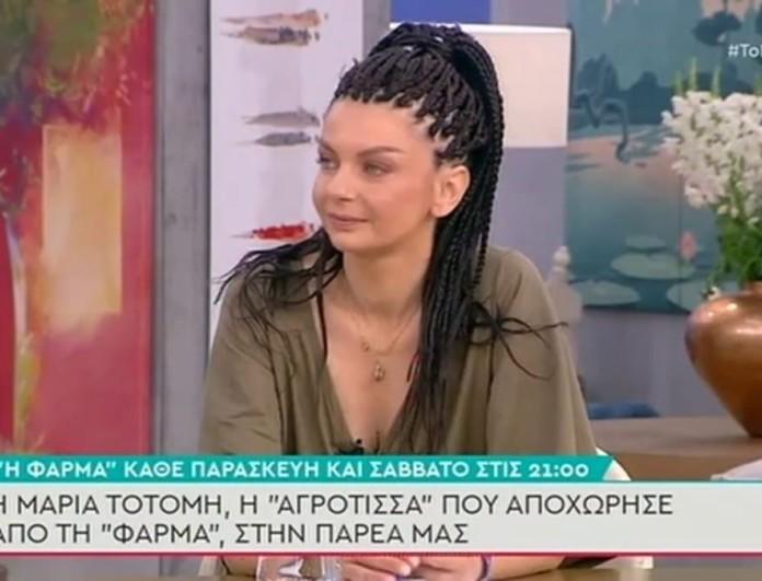 Φάρμα - Μαρία Τοτόμη: «Η Κυριακή με υποβίβασε»