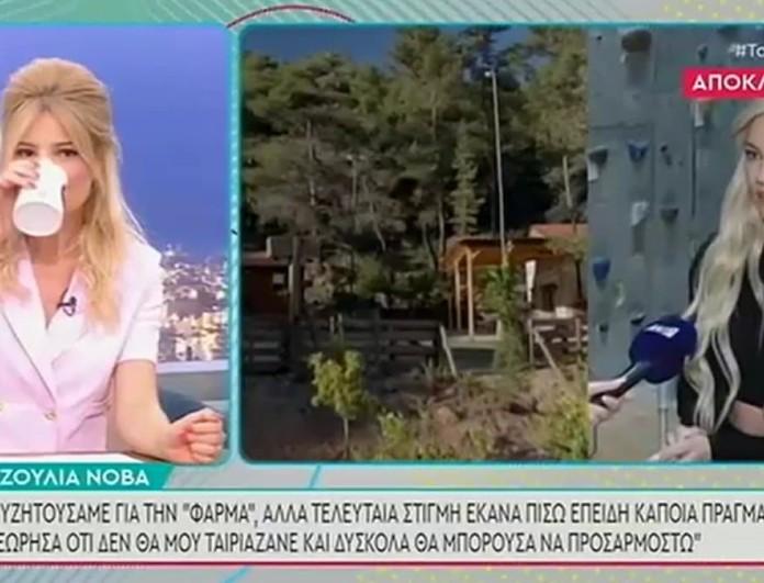 Τζούλια Νόβα: Ο λόγος που αρνήθηκε την Φάρμα - «Δεν θα μου άρεσε με τίποτα να βγω υπηρέτης της εβδομάδας»